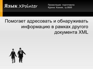 Язык XPointer