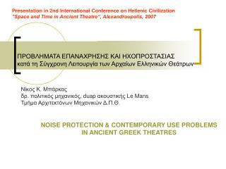 NOISE PROTECTION  &  CONTEMPORARY USE  PROBLEMS  IN ANCIENT GREEK THEATRES