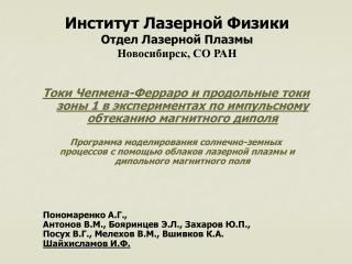 Институт Лазерной Физики Отдел Лазерной Плазмы Новосибирск, СО РАН