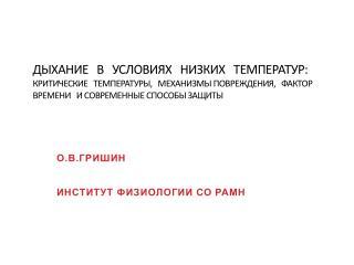 О.В.Гришин Институт физиологии СО РАМН