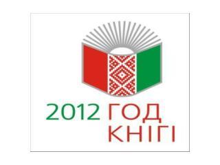2012 год – Год книги