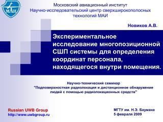 Московский авиационный институт Научно-исследовательский центр сверхширокополосных технологий МАИ