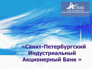 «Санкт-Петербургский Индустриальный Акционерный Банк »