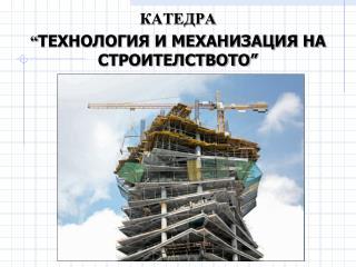 """КАТЕДРА  """" ТЕХНОЛОГИЯ И МЕХАНИЗАЦИЯ НА СТРОИТЕЛСТВОТО"""""""