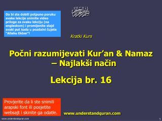 Kratki Kurs Počni razumijevati K ur'an  &  Namaz  –  Najlakši način Le kcija br . 16