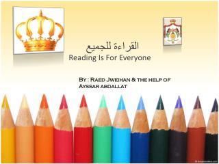 القراءة للجميع