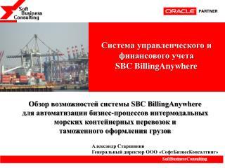 Обзор возможностей системы SBC BillingAnywhere