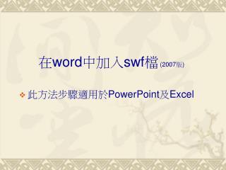 ? word ??? swf ? (2007 ? )