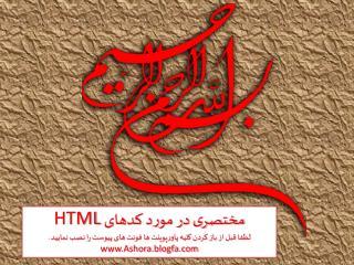 مختصری در مورد کدهای  HTML لطفا قبل از باز کردن کلیه پاورپوینت ها فونت های پیوست را نصب نمایید  .