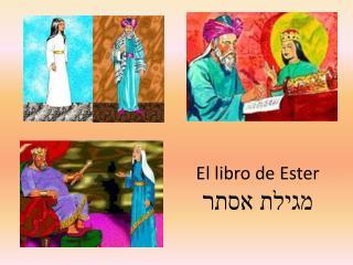 El libro de Ester מגילת אסתר