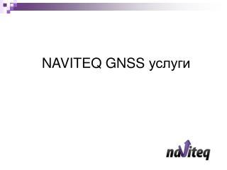 NAVITEQ GNSS  услуги