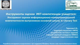 Инструменты оценки   ИКТ-компетенции  учащегося: