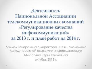 Доклад Генерального директора, д.э.н., академика Международной академии информатизации