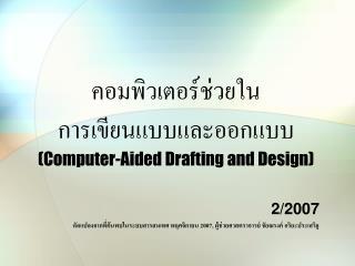 คอมพิวเตอร์ช่วยใน การเขียนแบบและออกแบบ (Computer-Aided Drafting and Design)