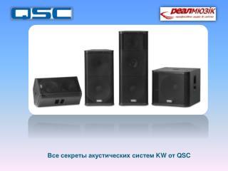Все секреты акустических систем  KW  от  QSC