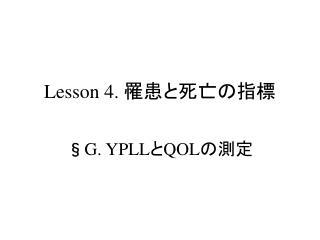 Lesson 4.  罹患と死亡の指標