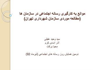 موانع به کارگیری رسانه اجتماعی در سازمان ها (مطالعه موردی سازمان شهرداری تهران)