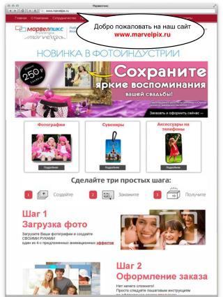 Добро пожаловать на наш сайт marvelpix.ru