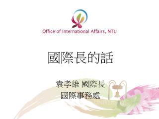 袁孝維 國際長 國際事務處