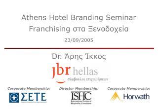 Athens Hotel Branding Seminar Franchising  στα Ξενοδοχεία 23/09/ 2005