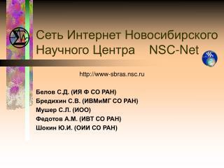 Сеть Интернет Новосибирского Научного Центра    NSC-Net