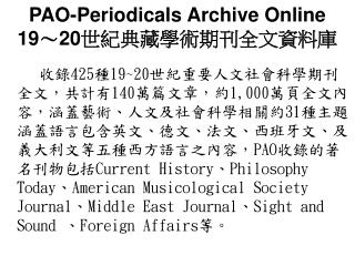 PAO-Periodicals Archive Online 19 ~ 20 世紀典藏學術期刊全文資料庫