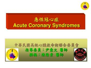 急性冠心症  Acute Coronary Syndromes