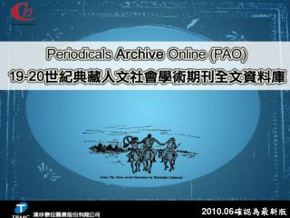 Periodicals Archive Online (PAO)  典藏人文社會學術期刊全文資料庫 Periodicals Index Online (PIO) 典藏人文社會學術期刊索引資料庫