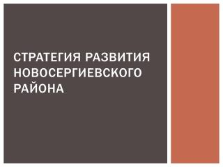 Стратегия развития  новосергиевского  района