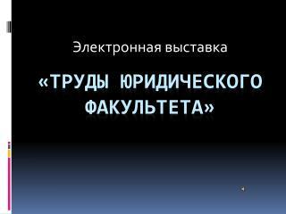 «Труды Юридического факультета»