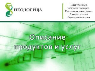 Электронный документооборот Системная интеграция Автоматизация        бизнес-процессов