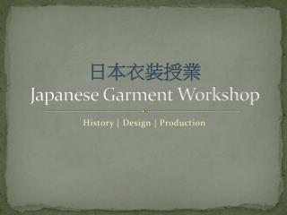 日本衣装授業  Japanese Garment Workshop