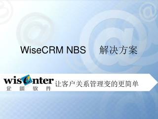 WiseCRM NBS 解决方案