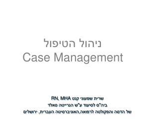 ניהול הטיפול Case Management