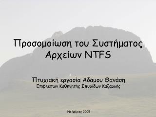Προσομοίωση του Συστήματος Αρχείων  NTFS