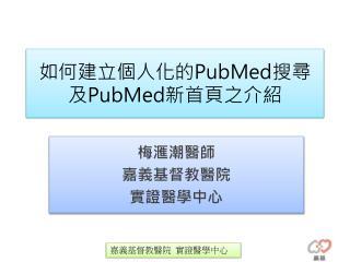 如何建立個人化的 PubMed 搜尋 及 PubMed 新首頁之介紹