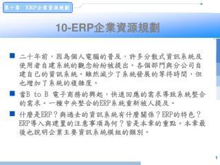 10-ERP 企業資源規劃