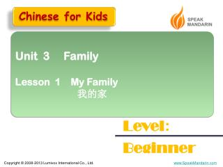 Unit  3     Family Lesson  1    My Family 我的家