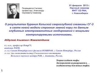 0 1  февраля  2013 г. Научный семинар ИНГГ СО РАН,   г. Новосибирск