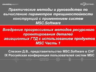 Слезкин Д.В., представительство  MSC.Software  в СНГ