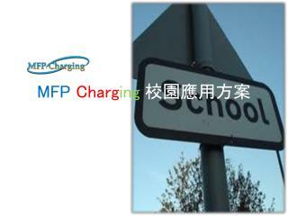 MFP Charg ing 校園應用方案