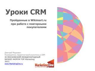 Уроки  CRM Пройденные в  Wikimart.ru  при работе с повторными покупателями