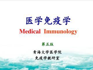 青海大学医学院 免疫学教研室