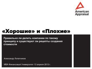 Александр  Лопатников MBA  Финансовый Университет 13 апреля  2013 г.