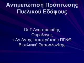 T etps pts  e df   Dr.G.astasd   t..t ppte GT  Tessa