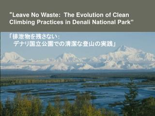 """"""" Leave No Waste:  The Evolution of Clean Climbing Practices in Denali National Park"""" 「排泄物を残さない:"""