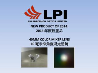 NEW PRODUCT OF 2014:  2014  年度新產品 40MM COLOR MIXER LENS 40  毫米窄角度混光透鏡