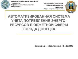 Донецкий городской совет Главное экономическое  управление Отдел энергоменеджмента