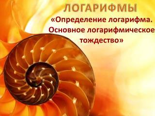ЛОГАРИФМЫ