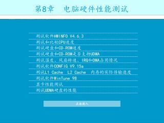 测试软件 HWINFO V4.6.3 测试和比较 CPU 速度 测试硬盘和 CD – ROM 速度 测试硬盘和 CD – ROM 是否支持 UDMA